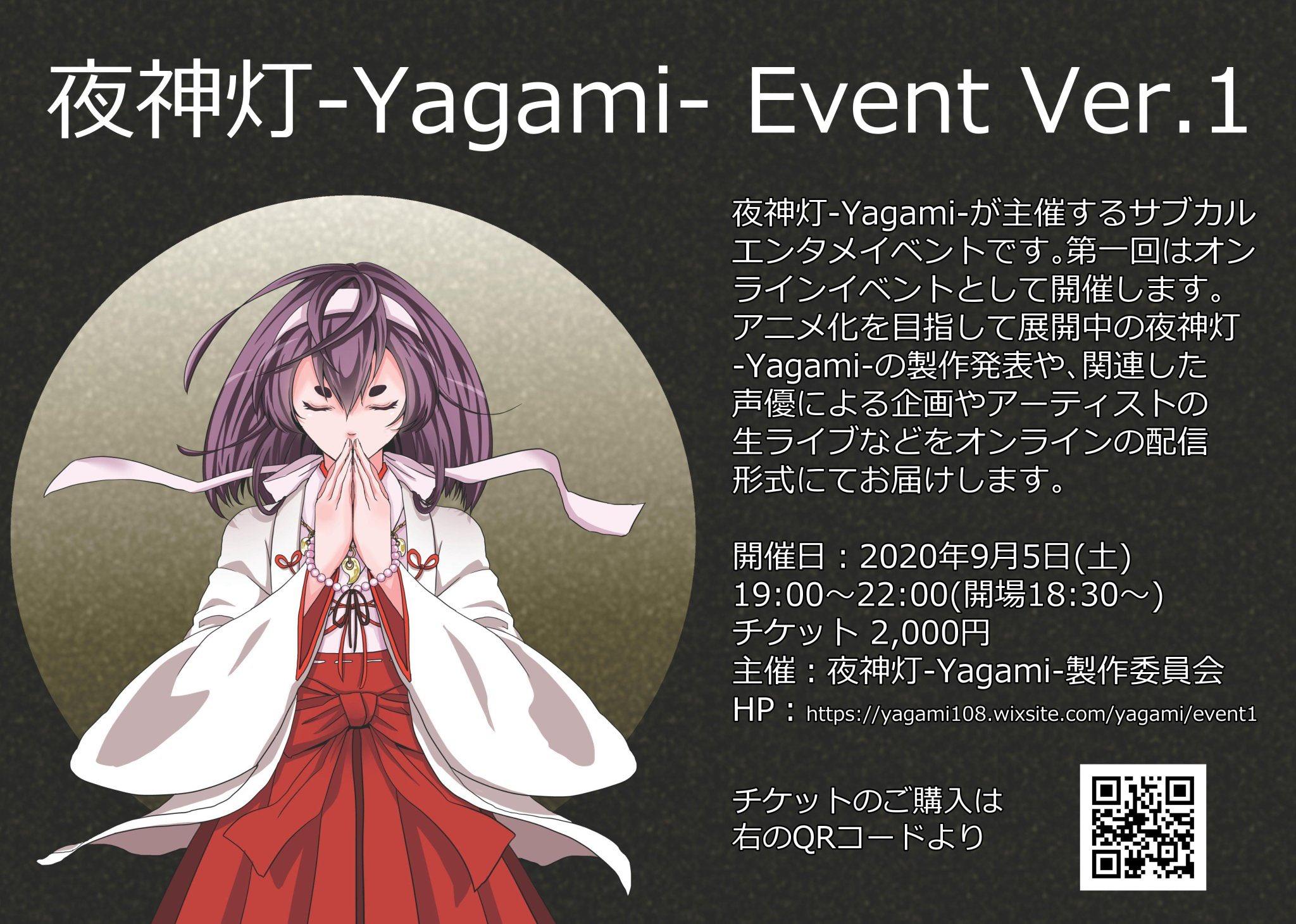 9月5日(土) オンラインイベント「夜神灯-Yagami- Event Ver.1」に出演します!!!