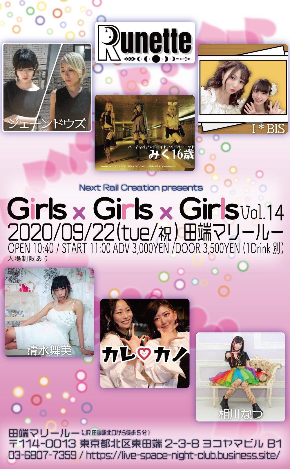 Girls × Girls × Girls vol.14
