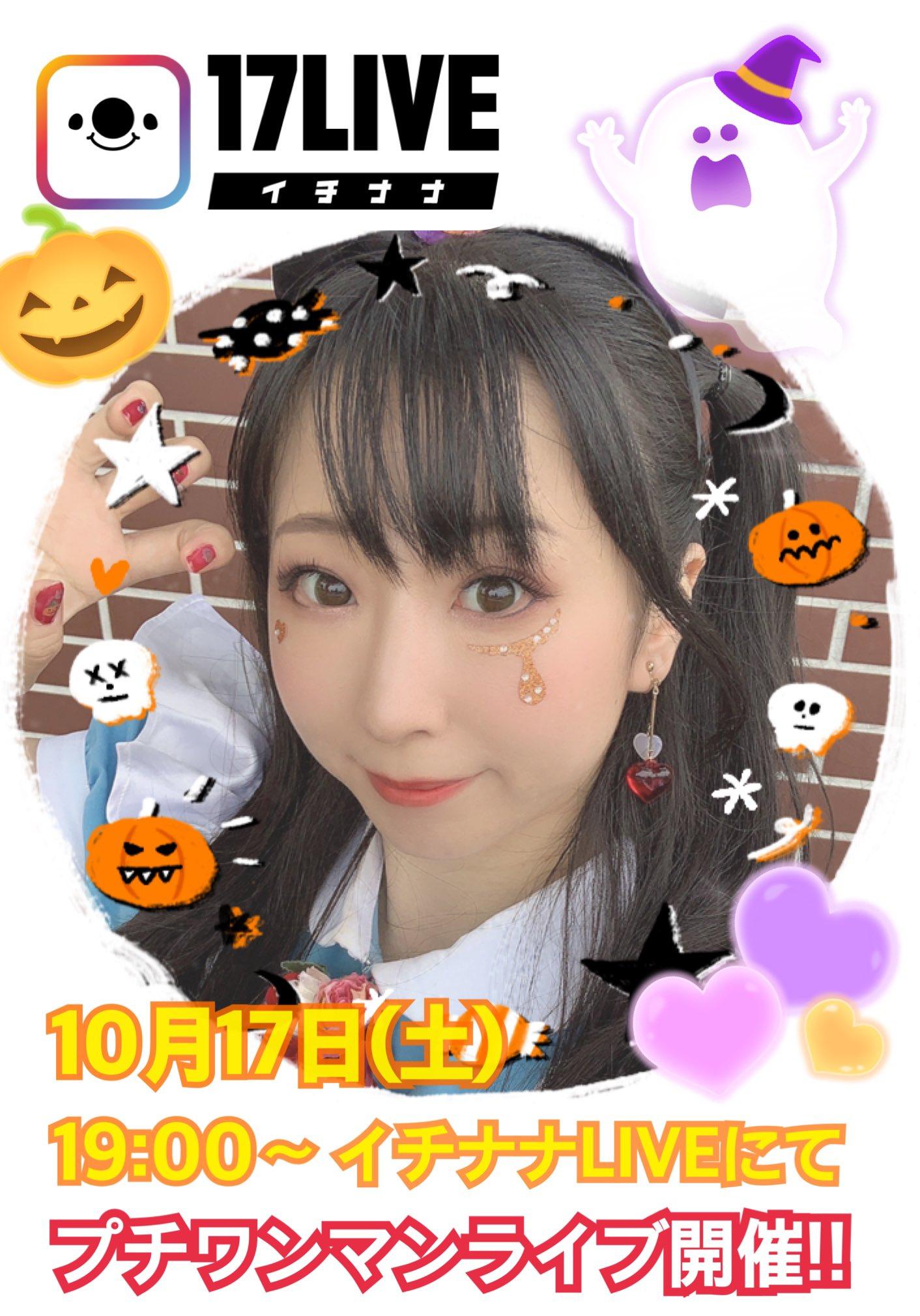 10月17日(土) 17LIVE(イチナナ)でプチワンマンライブを開催します!!!