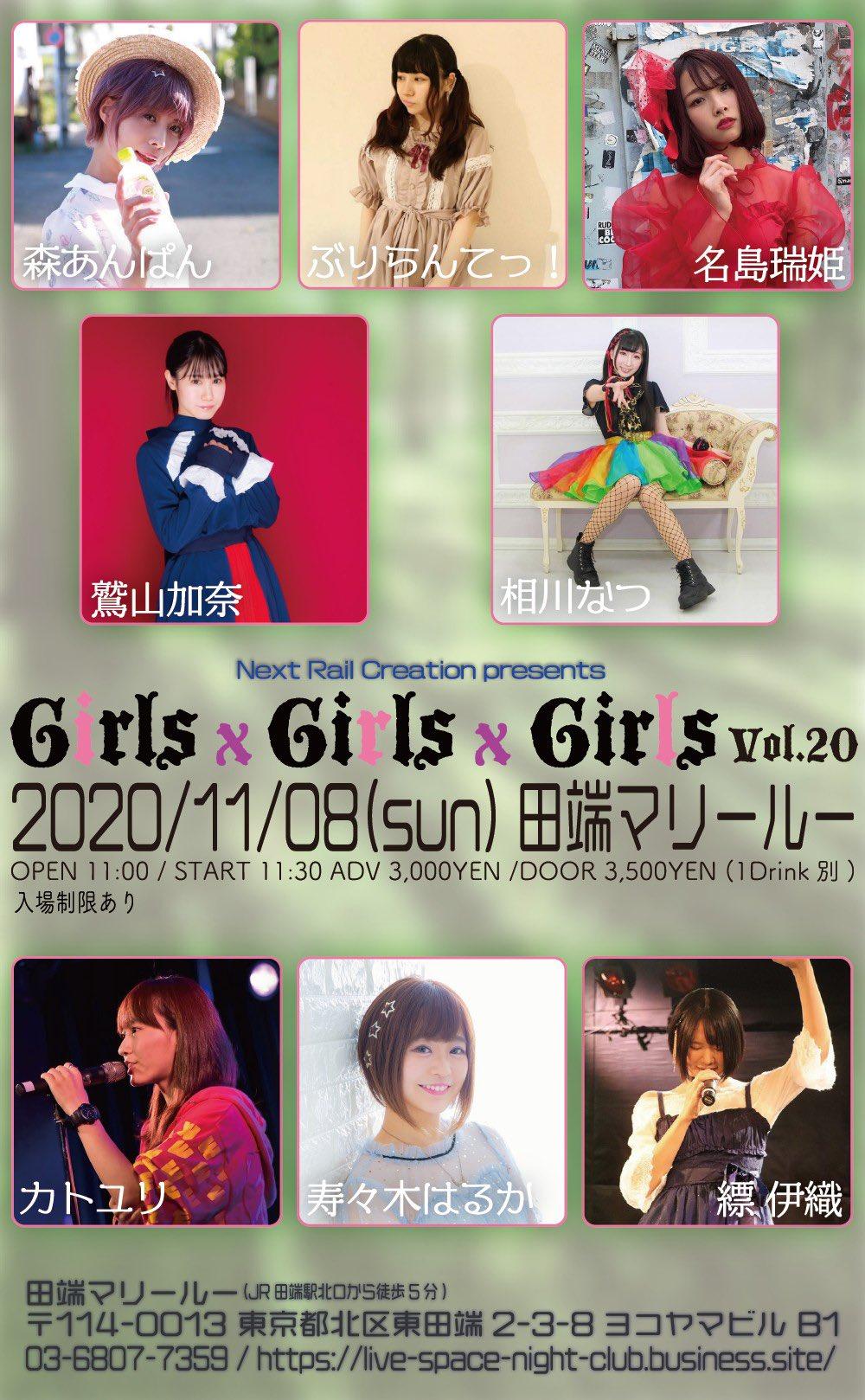 Girls × Girls × Girls vol.20