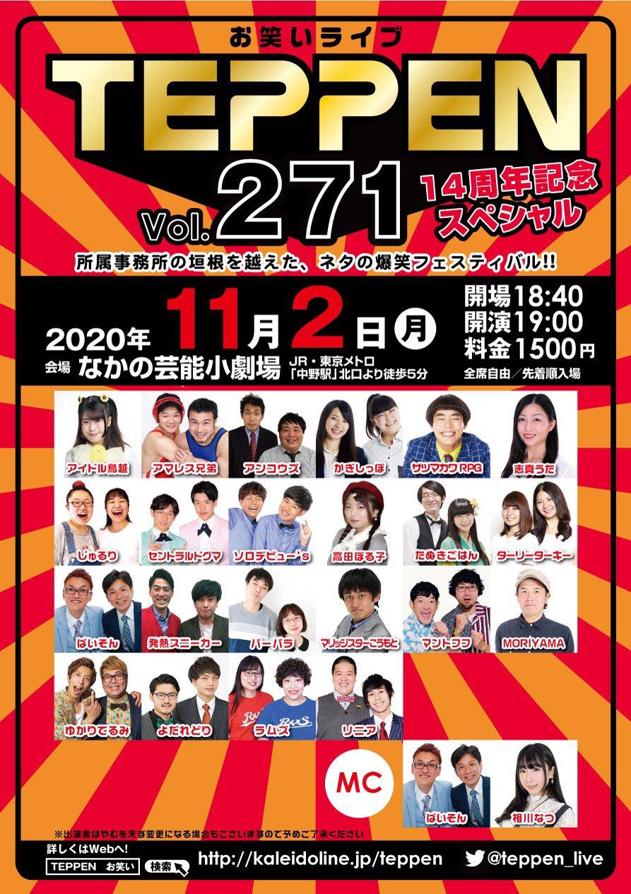TEPPEN.271 14周年記念スペシャル