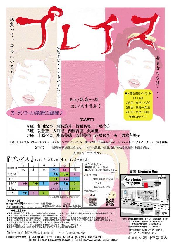 12月2日(水) 舞台『プレイス』に出演します!!