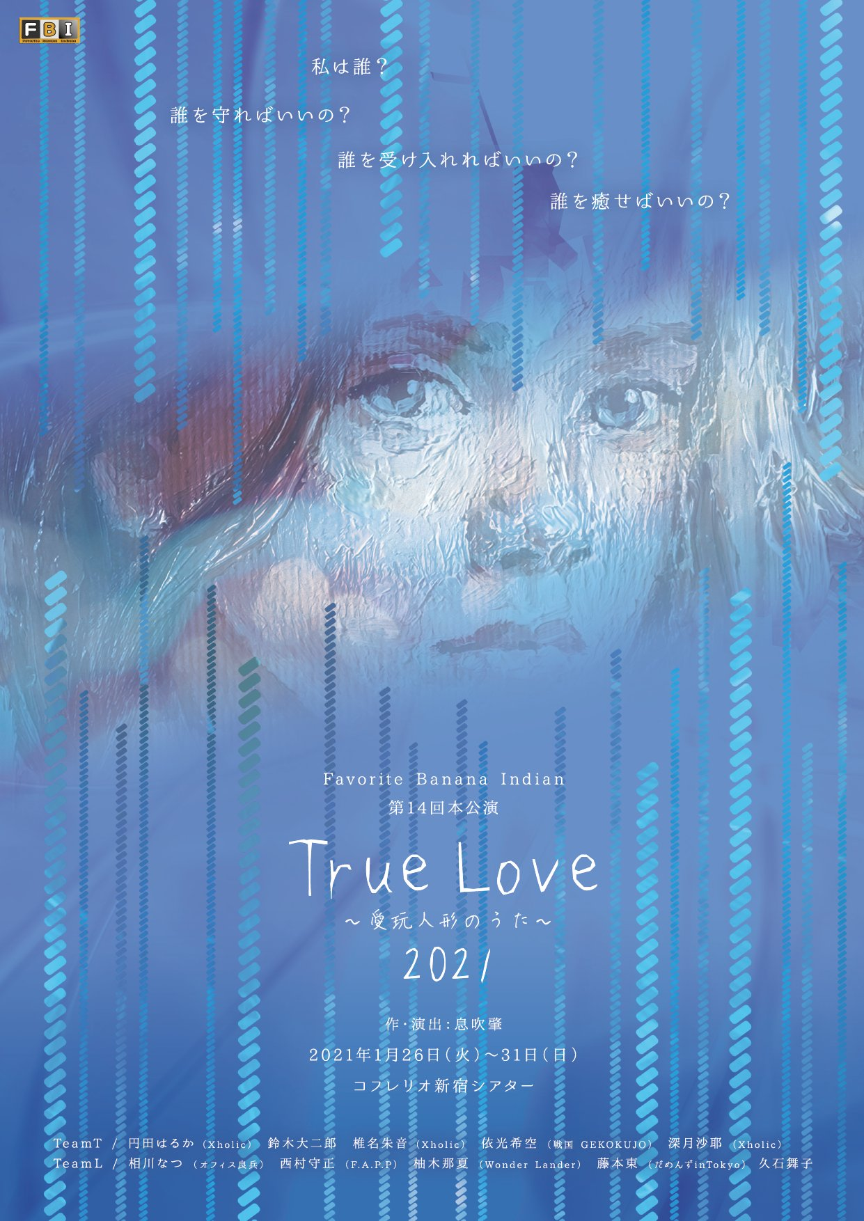 rue Love〜愛玩人形のうた〜 2021