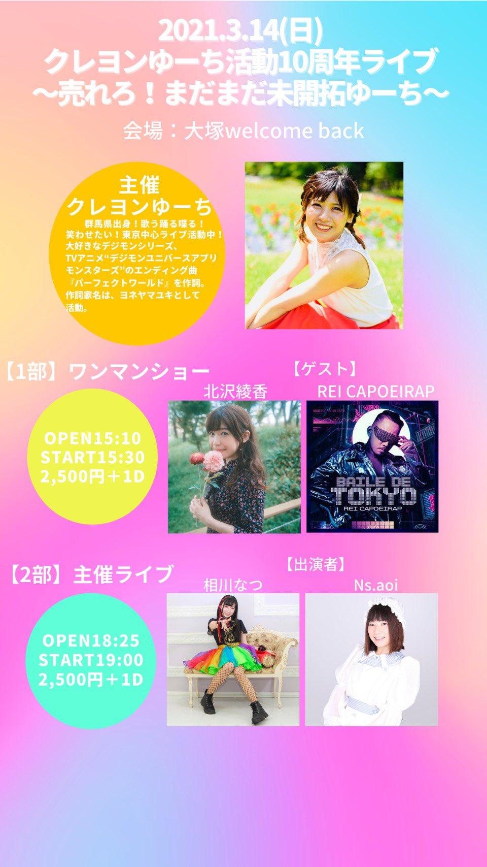 3月14日(日)「クレヨンゆーち活動10周年ライブ~売れろ!まだまだ未開拓ゆーち~」に出演します!!!