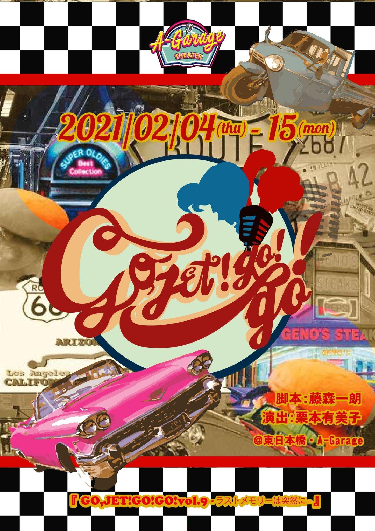 2月15日(月)「GO,JET!GO!GO!vol.9  ~ラストメモリーは突然に~」の舞台後のアフターライブにゲストで出演します!!!