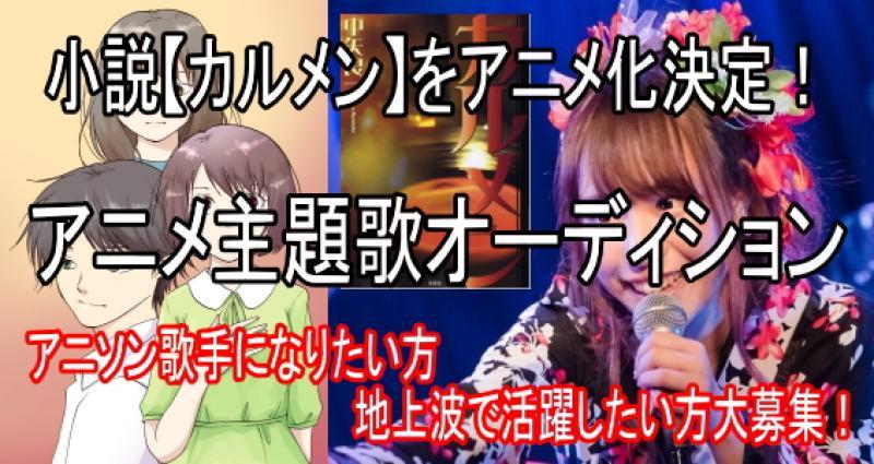 4月29日(月祝)アニメ「カルメン」主題歌オーディションに出演します!!!