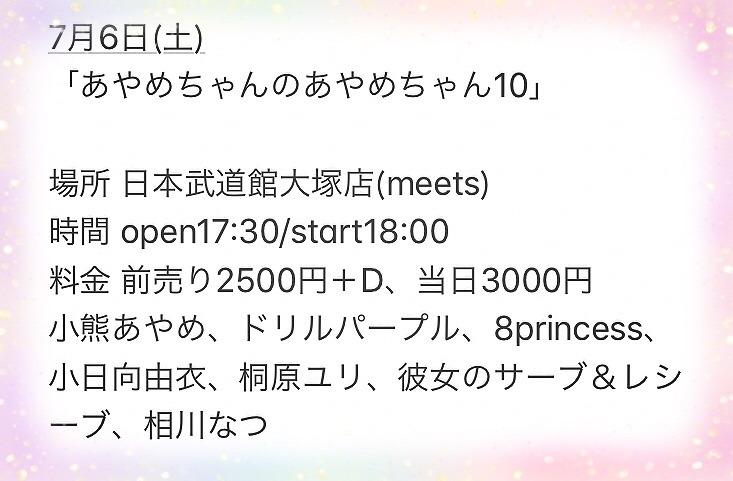 7月6日(土)「あやめちゃんのあやめちゃん10」に出演します!!!