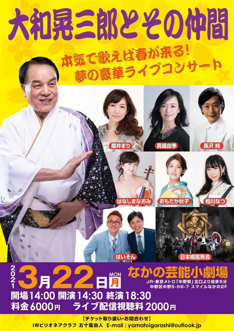 3月22日(月) 「大和晃三郎とその仲間」に出演します!!!