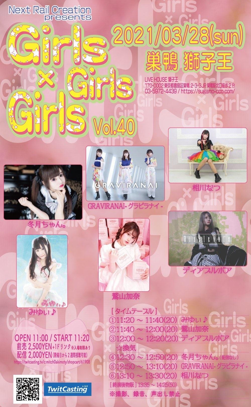 Girls × Girls × Girls vol.40