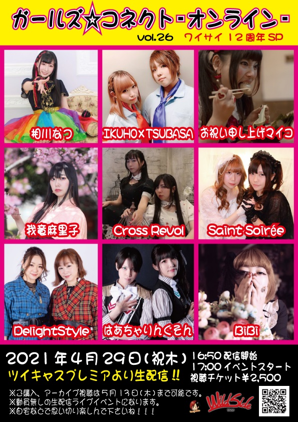 ガールズ☆コネクト-オンライン- vol.26