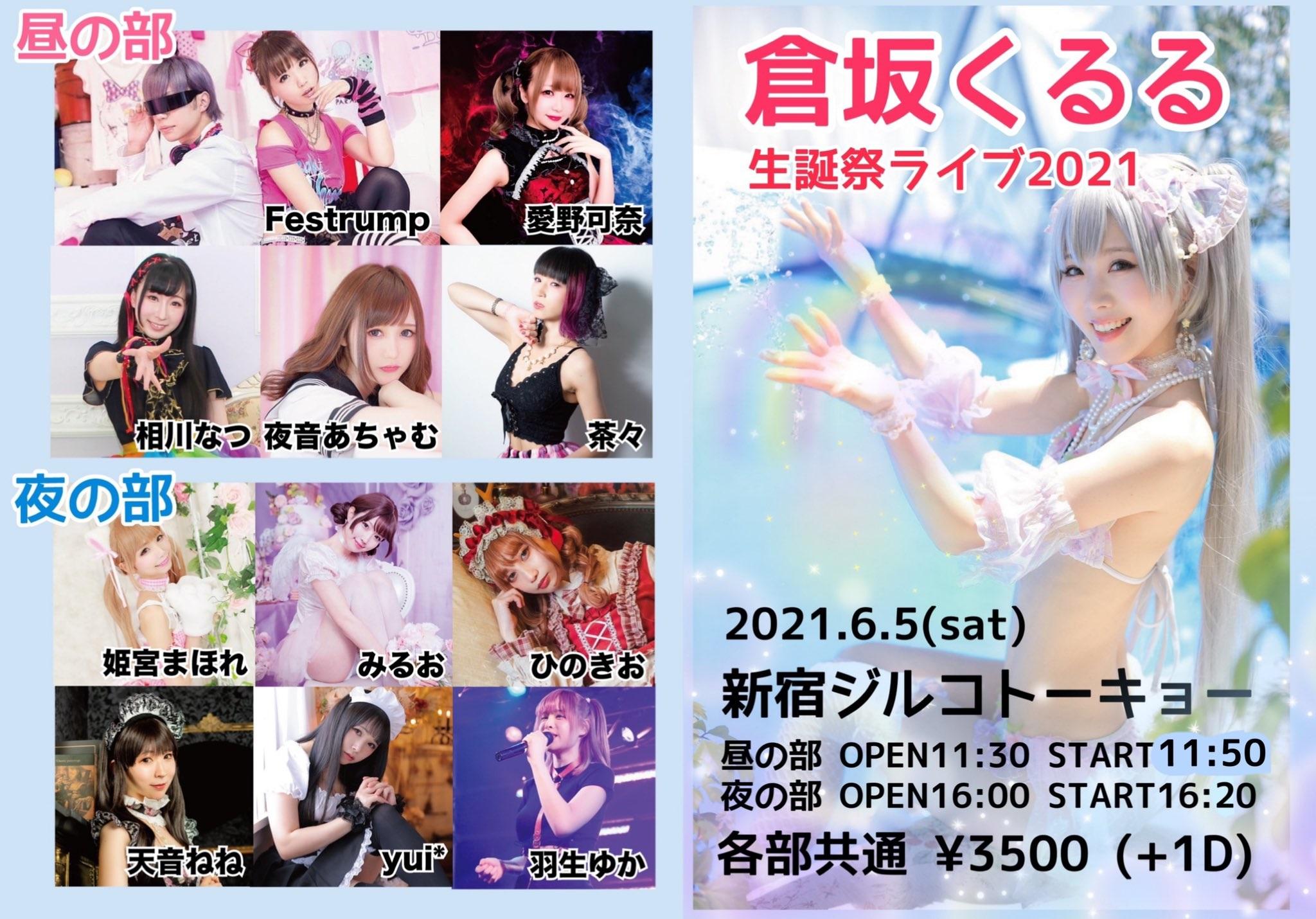 倉坂くるる生誕ライブ2021