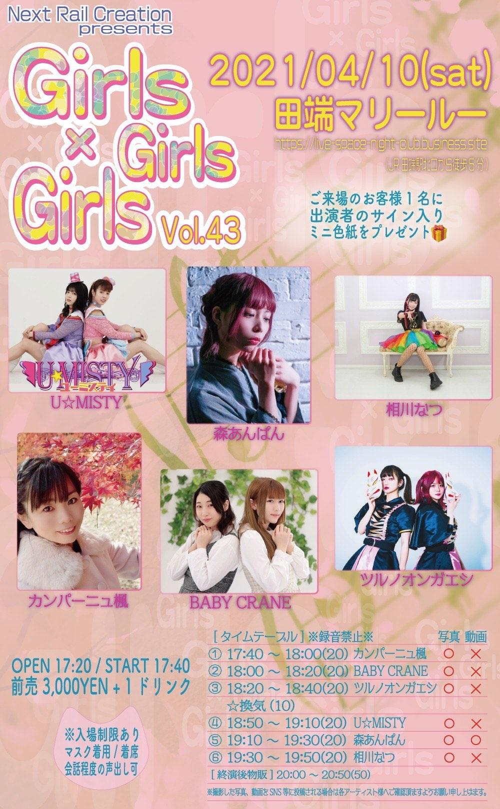 4月10日(土)Next Rail Creation presents 「Girls × Girls × Girls vol.43」に出演します!!!