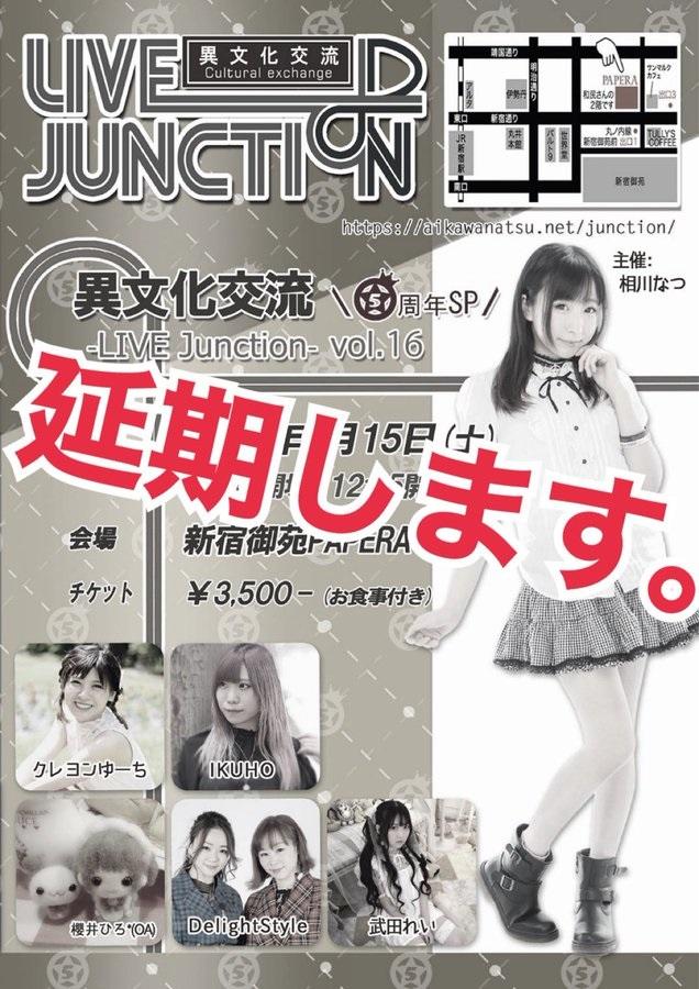 【延期となりました】5月15日(土)「異文化交流-LIVE Junction vol.16-5周年記念!」