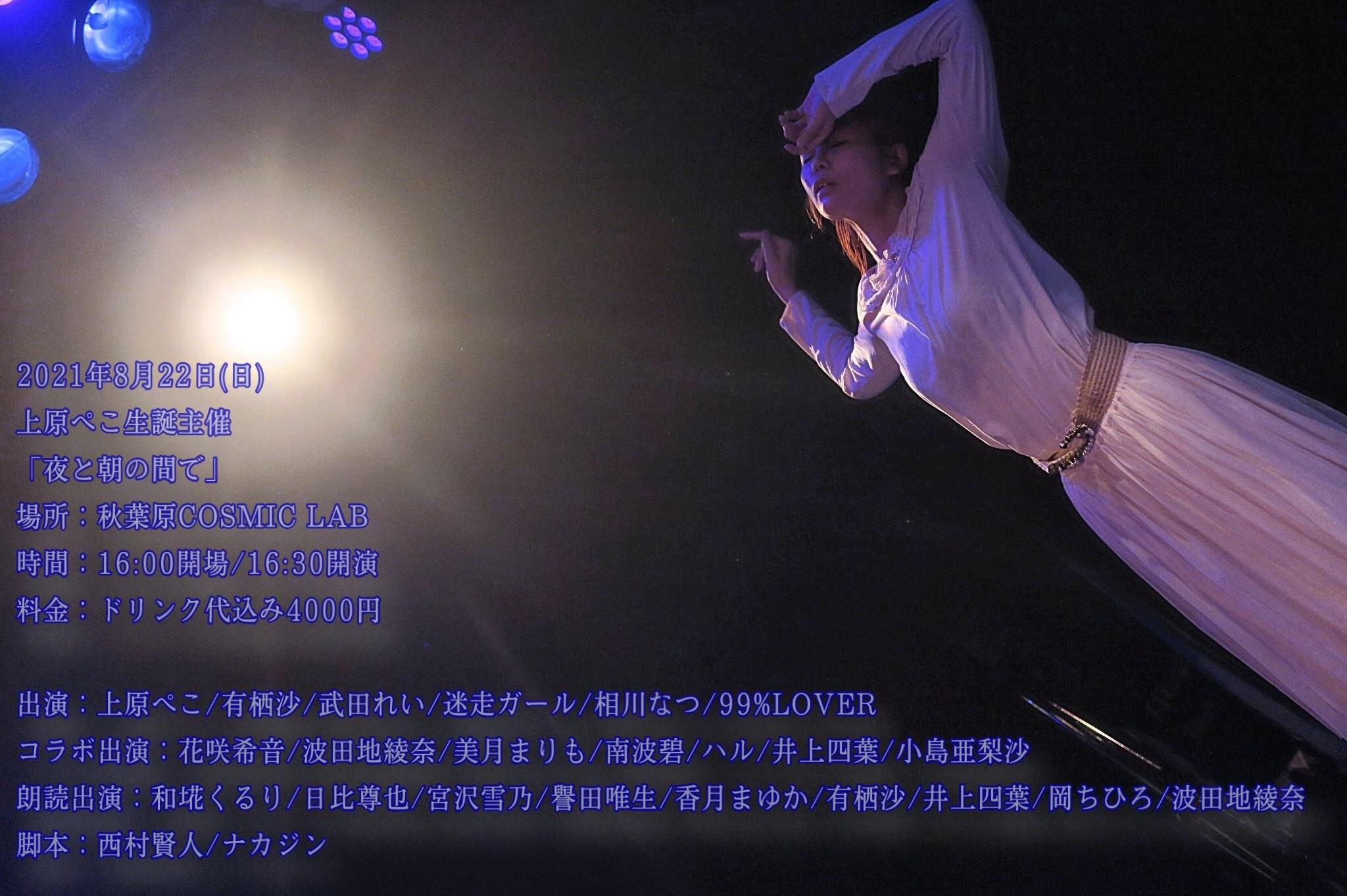 8月22日「上原ぺこ生誕主催」に出演します!!!
