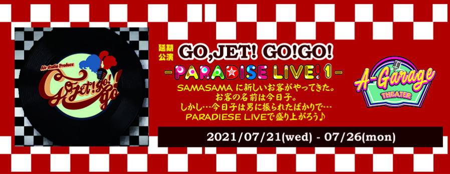 GO,JET!GO!GO! PARADAISE LIVE!1 ~栗JET Ver.~