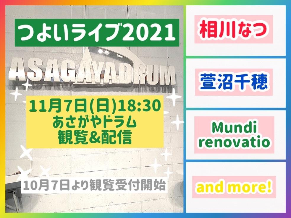 つよいライブ2021