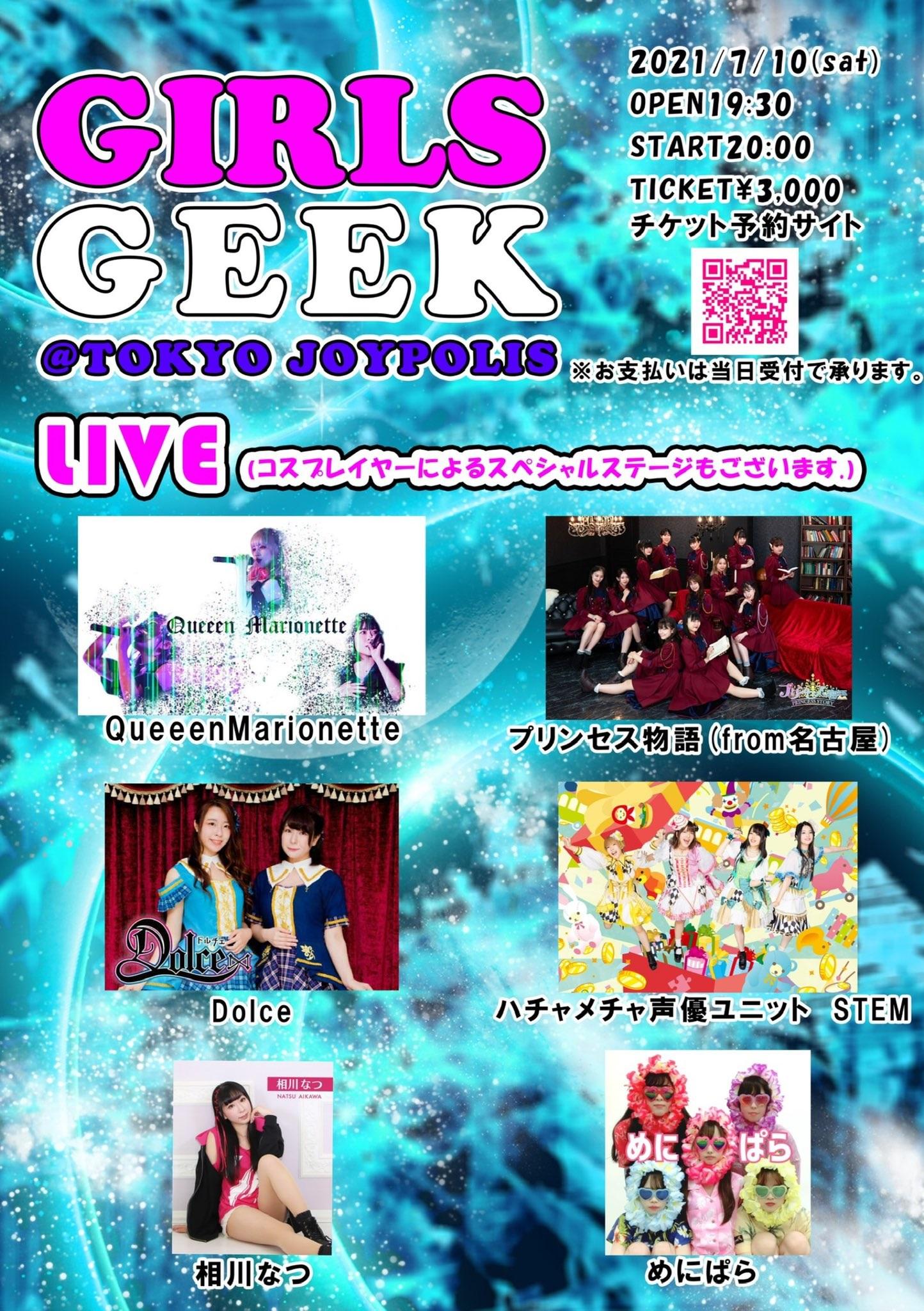7月10日(土)「GIRLS GEEK×JOYCOS」に出演します!!!