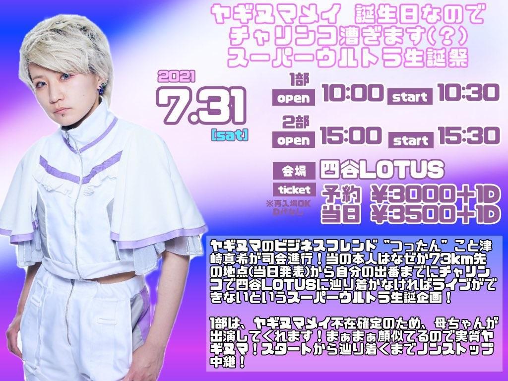 7月31日(土)「ヤギヌマメイ誕生日なのでチャリンコ漕ぎます(?)スーパーウルトラ生誕祭」1部に出演します!!!