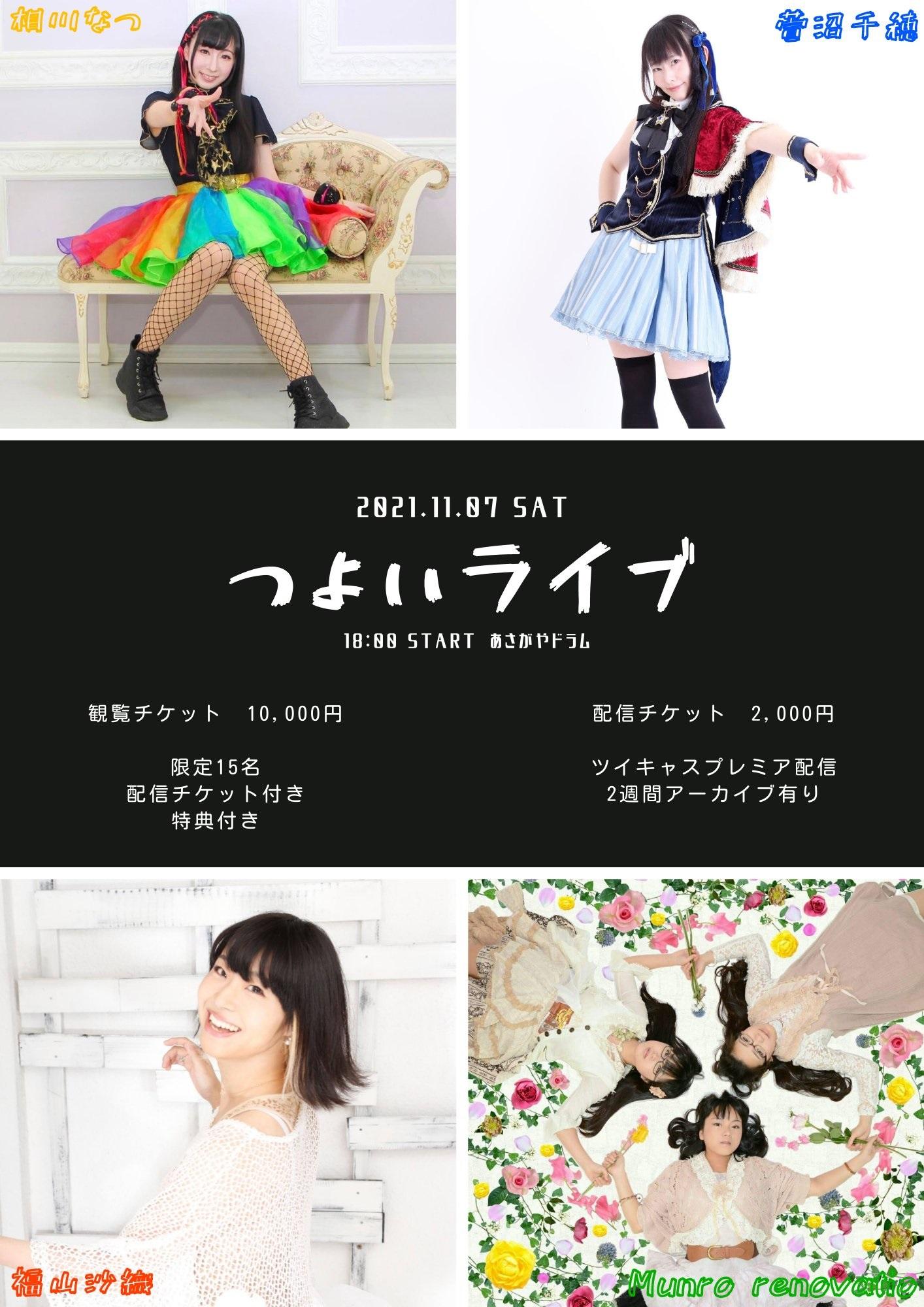 11月7日(日)「つよいライブ2021」に出演します!!!