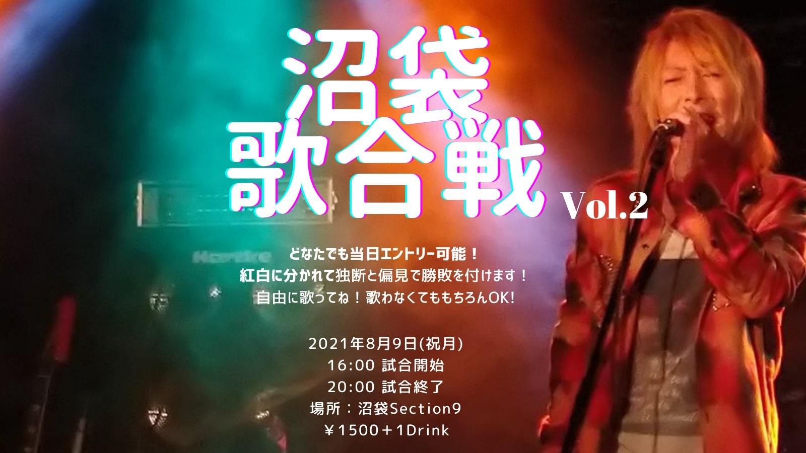8月9日(月祝)「沼袋歌合戦 Vol.2」にゲストで出演します!!!