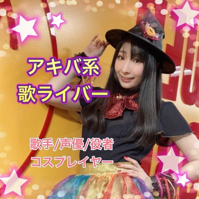 相川なつ🎤Natsu🌟🐰、17LIVE(イチナナ)で毎日配信中!!