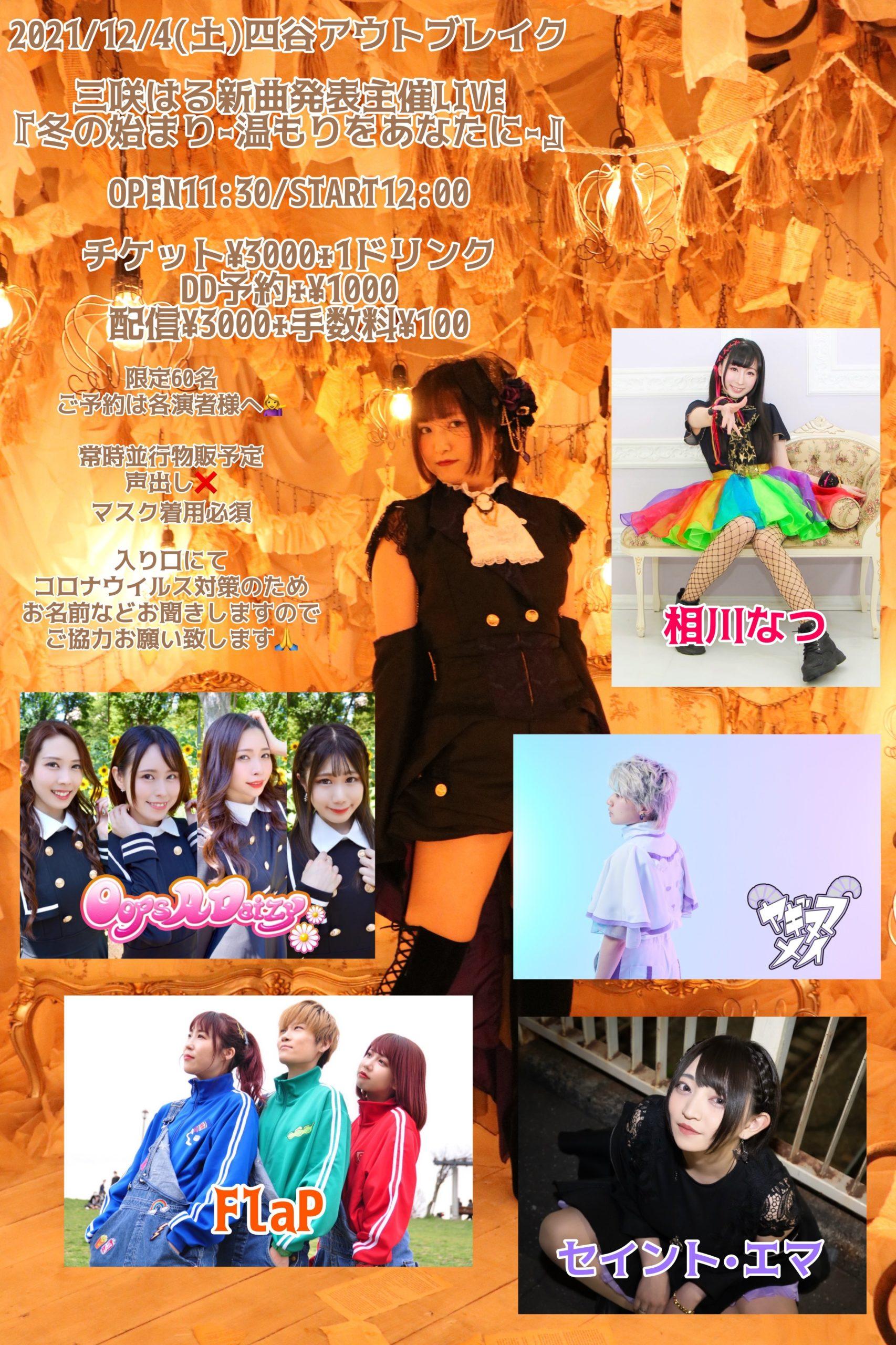 12月4日(土) 三咲はる新曲発表主催LIVE「冬の始まり-温もりをあなたに-」に出演します!!!