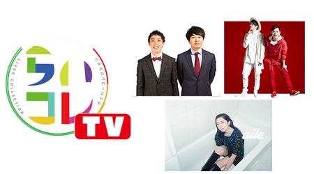 10月14日(木) TOKYO MX「らいコレTV」に出演します!!!