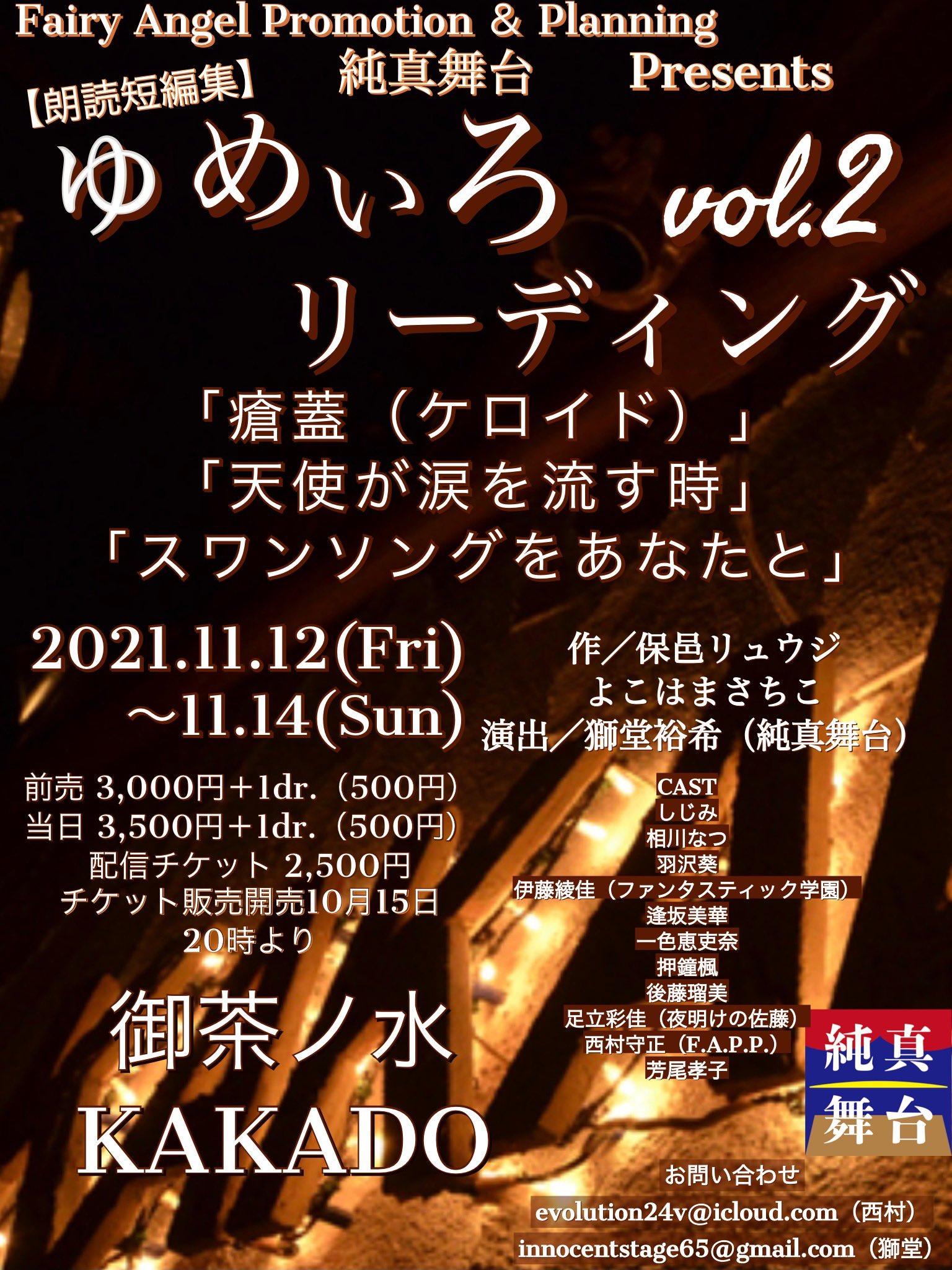 11月12日(金)~14日(日)「ゆめいろリーディングvol.2」に出演します!!!